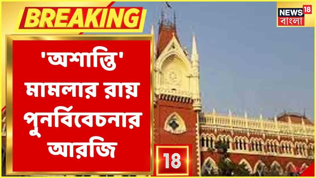 Breaking News : Political Violence মামলায় High Court-এর 2 July-এর নির্দেশ পুনর্বিবেচনার আরজি রাজ্যের