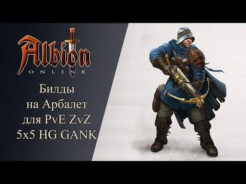 Albion Online : Билды на Арбалет PvE ZvZ 5x5 HG Gank