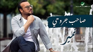Namir ... Saheb Jrohi - 2019 | نمير ... صاحب جروحي - بالكلمات