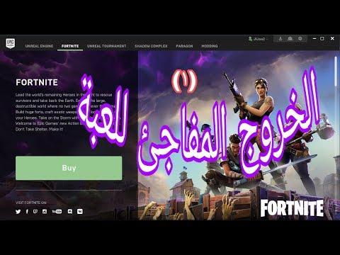 حل مشكلة تشغيل فورت نايت على الكمبيوتر Fortnite Youtube