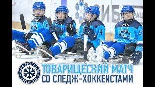 Послы «Сибири» на Матче Звезд следж-хоккея