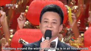 2017 Spring Festival Gala [Eng Sub] | CCTV 春晚