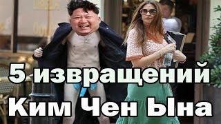 КНДР 5 извращений Ким Чен Ына.