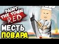 Paint the Town Red - КОГДА ПОДАЛИ НЕ ВКУСНОЕ СМУЗИ (угарные уровни симулятор драки) #33