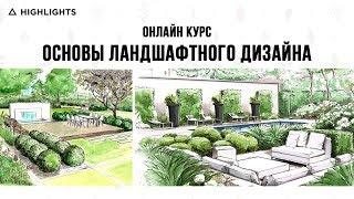 """Онлайн курс """"Основы ландшафтного дизайна"""" ХочуХобби"""
