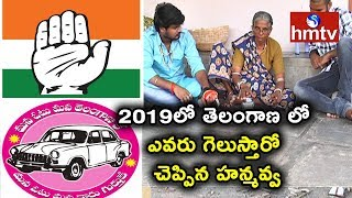 Who Will Win in 2019 Elections in Telangana ? | TRS or Congress Hanmavva Predictions | hmtv