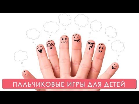 Игры для малышей. Пальчиковые игры. Чайка. Пальчиковая гимнастика