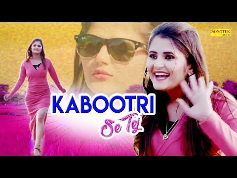 Kabootri Se Tej | Anjali Raghav & Manoj Kumar | KD Kuldeep | Haryanvi Song | Latest Haryanvi 2019