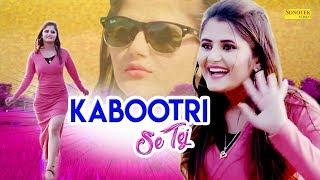 Kabootri Se Tej  Anjali Raghav amp; Manoj Kumar  KD Kuldeep  Haryanvi Song  Latest Haryanvi 2019