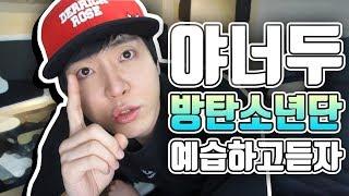 [ENG SUB]방탄소년단(BTS)의 빌보드 소식은 너무 아쉬워요 [미친감성]Korean Composer Reviews,Reactions to BTS