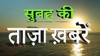सुबह की ताज़ा ख़बरें   Morning bulletin   Samachar   Breaking news   Speed news   News   Mobilenews 24