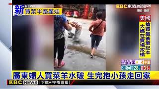最新》廣東婦人買菜羊水破 生完抱小孩走回家