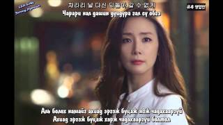 [MGL Sub] That Place [FMV 2] (Урхидалт киноны дуу) OST