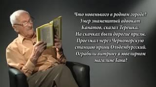 «Краснодар читает «Наш маленький Париж». Серия №77