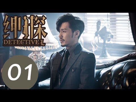 【ENG SUB】《绅探 Detective L》EP01——主演:白宇,尤靖茹,季晨,何涌生,董维嘉