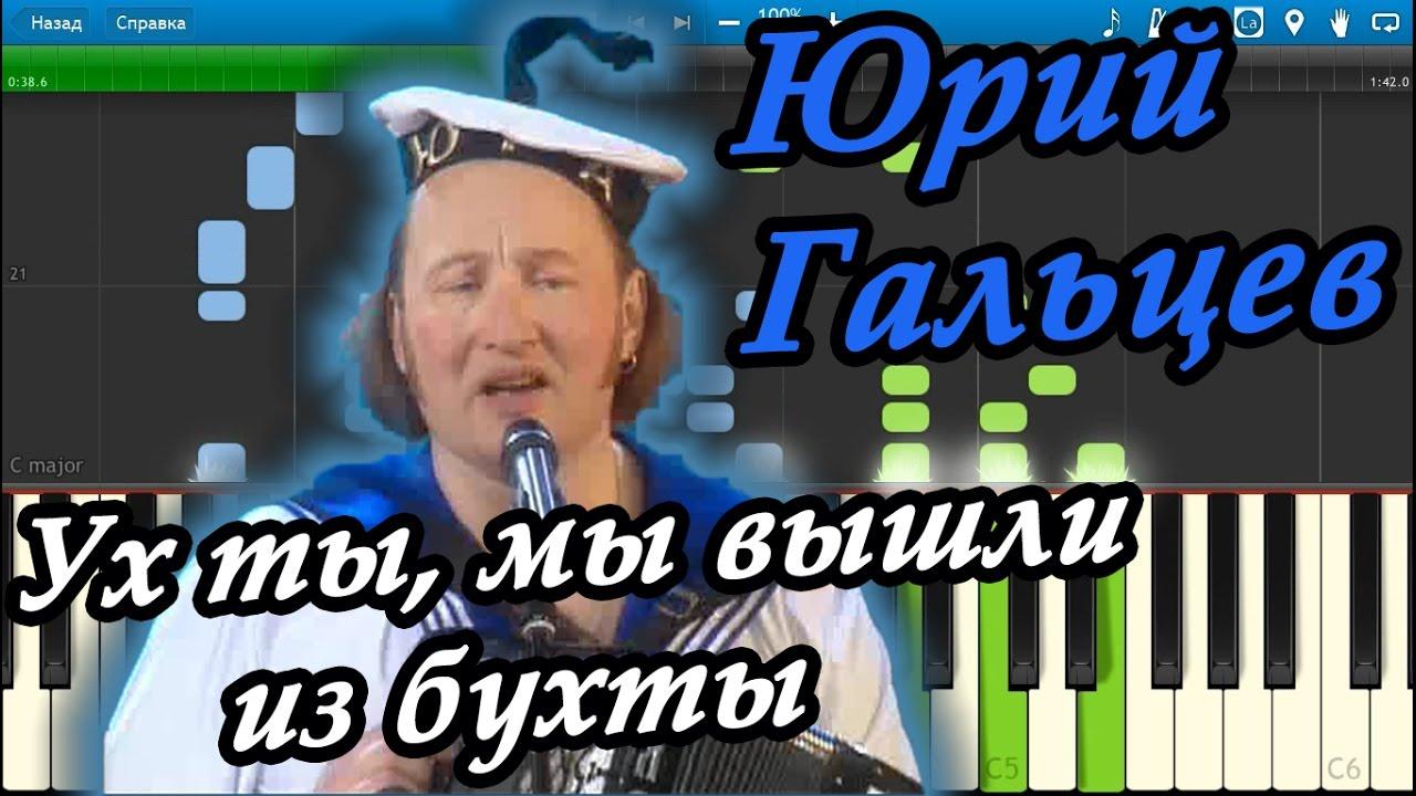 Юрий Гальцев - Ух ты, мы вышли из бухты (на пианино Synthesia) - YouTube