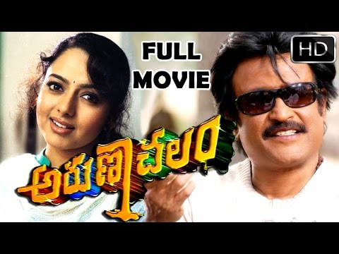 Arunachalam Telugu Full Length Movie || Rajnikanth, Soundharya || Latest Telugu Movies