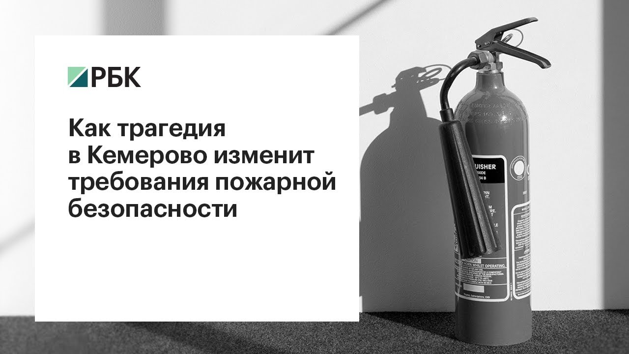 Как трагедия в Кемерово изменит требования пожарной безопасности