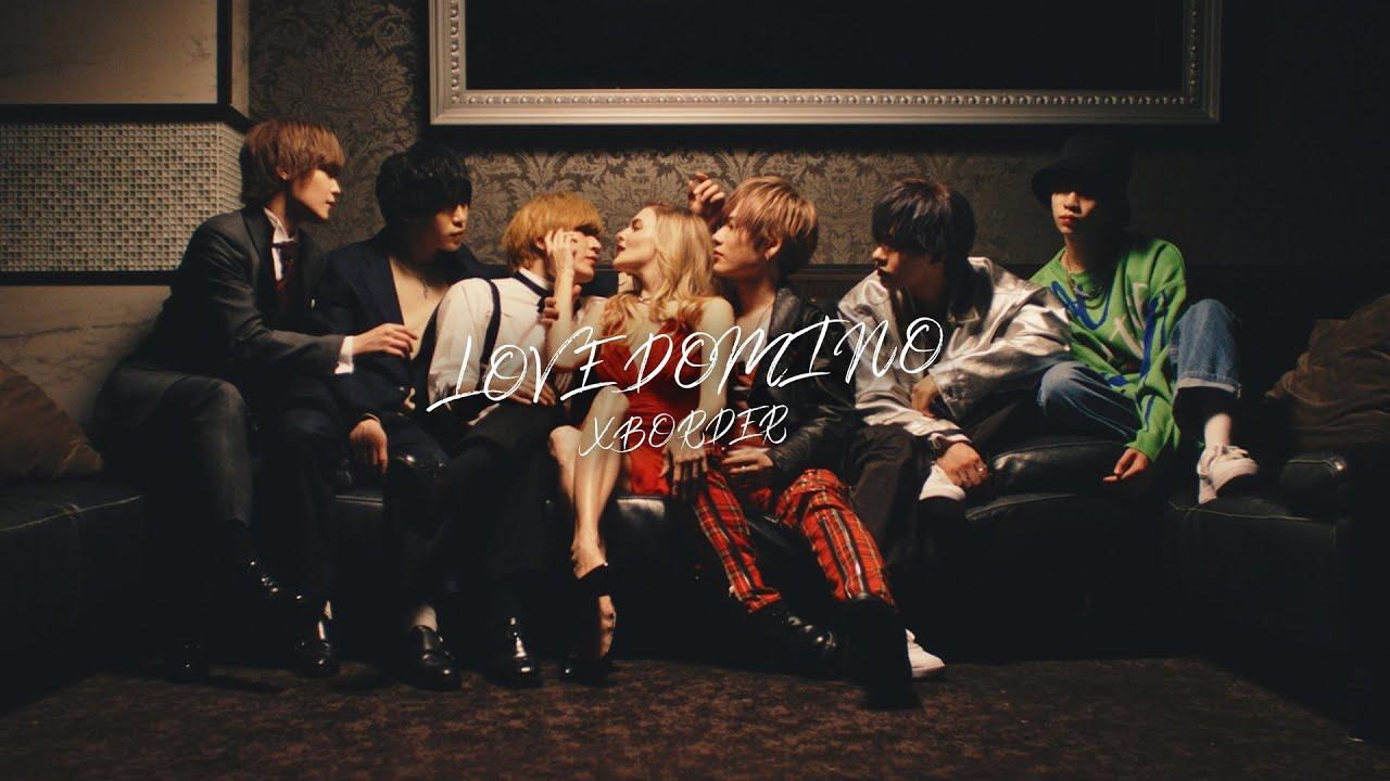 【MV】LOVE DOMINO/X-BORDER