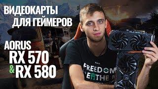 ВИДЕОКАРТЫ ДЛЯ ГЕЙМЕРОВ? AORUS RX 570 & RX 580