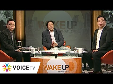 Wake Up Thailand ประจำวันที่ 13 มกราคม 2564