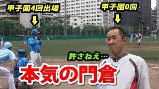 甲子園組は許さねえ…門倉さんがマジに!2種類の高速フォークで奪三振ショー thumbnail
