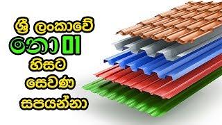 Piyum Vila | ශ්රී ලංකාවේ නො 01 හිසට සෙවණ සපයන්නා | 19- 03 - 2019 | Siyatha TV Thumbnail