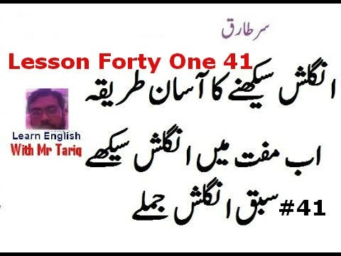 Lesson Forty One  Use Of Can and basic Sentences In Urdu  By TARIQ AZIZ