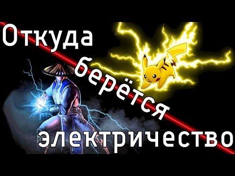 Как образуется электричество