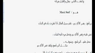 شرح برنآمج Mask Surf لتغيـر آلأآي بـي .. آبو كآب آلشمـري