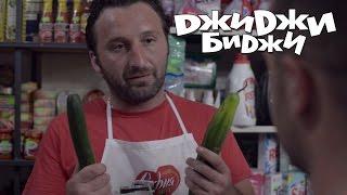 ДжиДжи БиДжи - Наглият магазинер 3