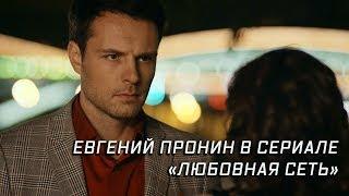 Евгений Пронин в сериале «Любовная сеть»