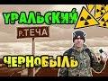 Уральский Чернобыль. Челябинская Припять. Den Сталк #8