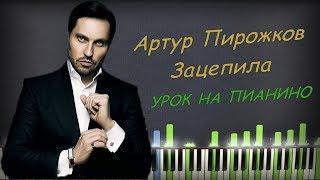 Артур Пирожков - Зацепила   Урок на пианино   Караоке