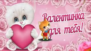 ZOOBE зайка Самая Лучшая Валентинка С Днём Святого Валентина