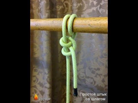 Урок№2  Незатягивающиеся узлы