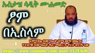 FASTING IN ISLAM PART 1- Ustaz Abu Heyder (AMHARIC)
