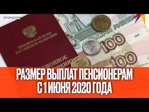 Размер выплат пенсионерам с 1 июня 2020 года