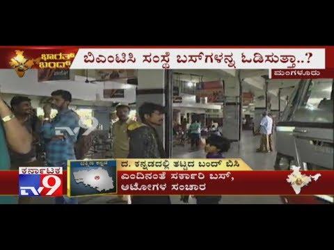 2nd Day Impact Of Bharat Bandh: No Bandh Impact In Mangalore