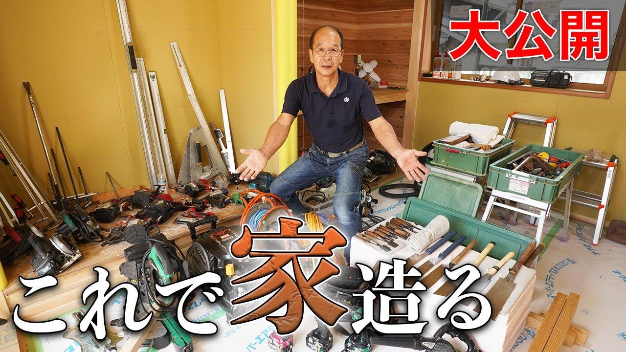 【大公開】家を造る、大工道具を全て見せます。総額150万円。