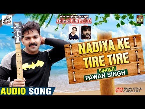 #Pawan_Singh का New #Romantic Song - नदिया के तीरे तीरे - Nadiya Ke Tire Tire - Romantic Songs 2018