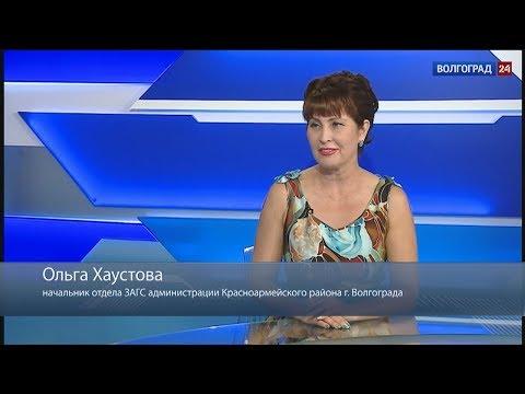 Интервью. Ольга Хаустова, начальник отдела ЗАГС администрации Красноармейского района