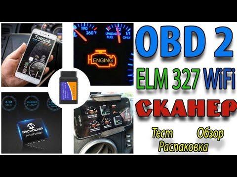 ELM327 OBD2 WiFi сканер обзор, тест, подключение VAG OBD2 Wifi