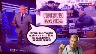 ПУДИНГ ЙОПНУЛСЯ? Штраф для пенсионеров - 120.000 рублей. Налог на бедность / РЕАЛЬНАЯ ЖУРНАЛИСТИКА
