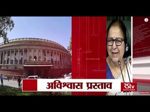 RSTV Vishesh – March 16, 2018:  What is No Confidence Motion   अविश्वास प्रस्ताव