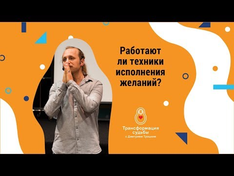 Работают ли техники исполнения желаний? Дмитрий Троцкий
