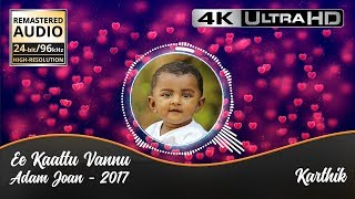 Ee Kaattu Vannu with Lyrics | Adam Joan | Original High Quality Audio | 4K