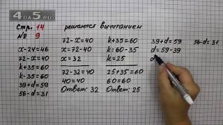Страница 14 Задание 9 ЂЂЂ Математика 3 класс Моро ЂЂЂ Учебник Часть 1