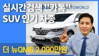 SUV 더뉴QM6 가성비중고차 무한최저가 어디[ft. …