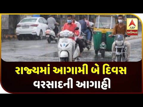 Rain Forecast For Next Two Days In Several Districts Of The State | ABP Asmita
